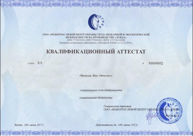 Аттестация на соответствие занимаемой должности в Москве и Спб Аттестат