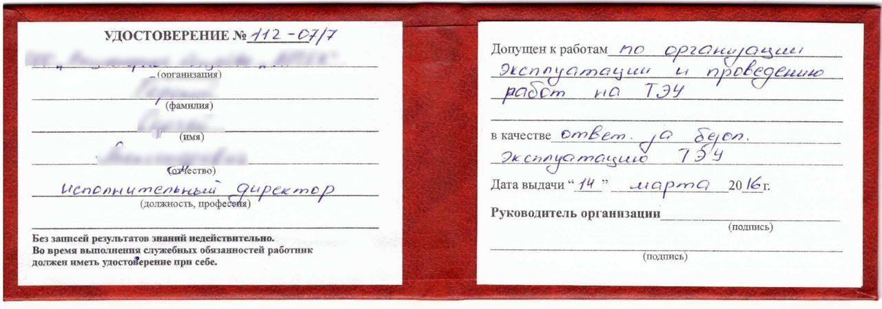 Обучение по электробезопасности в москве дистанционно образец приказа о электробезопасности и пожарной безопасности