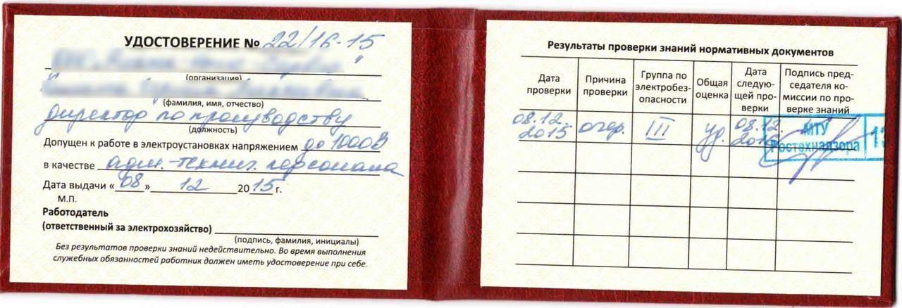 информационная табличка электробезопасности